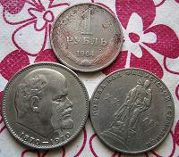 Отдается в дар Несколько рублей СССР