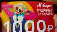 Отдается в дар Три сертификата М-Видео по 1000 р.