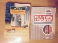 Отдается в дар Две книги