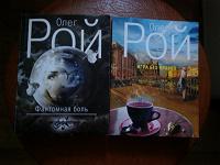 Отдается в дар ОЛЕГ РОЙ — 2 книги разные