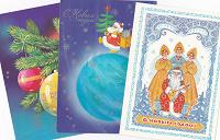Отдается в дар новогодние открытки СССР