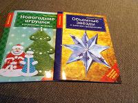 Отдается в дар Книжки о поделках к новому году или рождеству