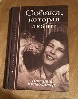 Отдается в дар Книжка про собак