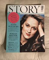 Отдается в дар Журнал с историями