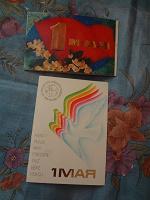 Отдается в дар открытки 1 МАЯ