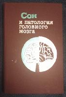Отдается в дар Книга про Сон