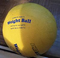 Отдается в дар Мяч для атлетических упражнений — вес 4кг