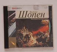 Отдается в дар Музыкальный диск. Шопен.