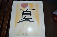 Отдается в дар Картина для интерьера китайский иероглиф