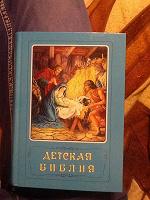 Отдается в дар книга -Детская библия.