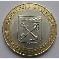 Отдается в дар 10 рублей Ленинградская область