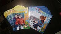 Отдается в дар Детские христианские журналы «Тропинка»