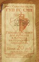 Отдается в дар Билет из Севастополя.