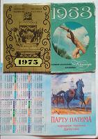 Отдается в дар Календарики старые