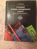 Отдается в дар Словарь молодежного сленга.
