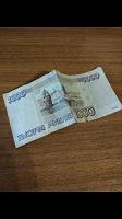 Отдается в дар Купюра 1000р