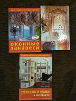Отдается в дар Книги по шитью штор и идеи для стеллажей