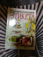 Отдается в дар Книга «энциклопедия этикета»