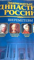 Отдается в дар Книга-журнал «Династии России — Шереметевы»