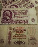 Отдается в дар 25 рублей 1961