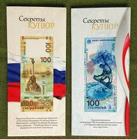 Отдается в дар 100 рублей Сочи и Крым