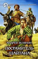 Отдается в дар Книга Андрея Белянина