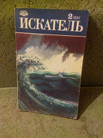 Отдается в дар Журнал Искатель, N2, 1991
