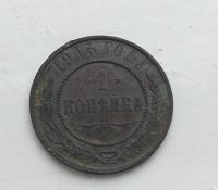 Отдается в дар Монета 1915 года