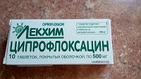 Отдается в дар Таблетки Ципрофлоксацин