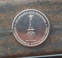 Отдается в дар 5 рублей