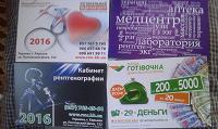 Отдается в дар Рекламные календарики
