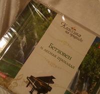 Отдается в дар Диск с классической музыкой Бетховена
