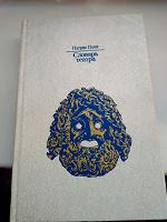 Отдается в дар Книга- словарь о театре.