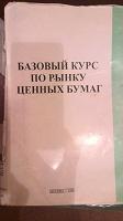 Отдается в дар Экономическая литература