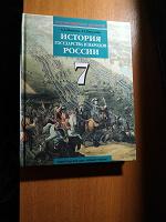 Отдается в дар Учебник «История государства и народов России» для 7 класса