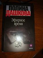 Отдается в дар Дашкова«Эфирное время»