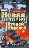 Отдается в дар Книга на военную тематику:«Новая история второй мировой» и «Штыки к бою!»