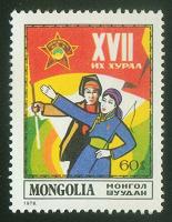 Отдается в дар Комсомол. Почтовая марка Монголии.
