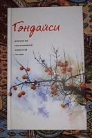 Отдается в дар Книга «Гэндайси. Антология послевоенной японской поэзии»