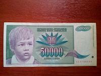 Отдается в дар 50000 динаров, 1992