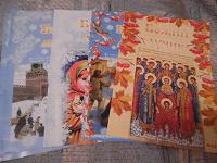 Отдается в дар Журналы для детей «Божий лучик»