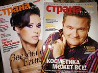 Отдается в дар Журналы о косметике и моде