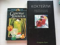 Отдается в дар Рецепты коктейлей
