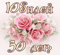 Отдается в дар Сценарий «Юбилей мамы 50 лет»
