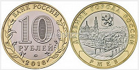 Отдается в дар монета Ржев