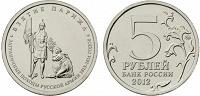 Отдается в дар 5 рублей Взятие Парижа