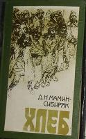 Отдается в дар Книги, классика русской литературы