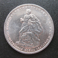 Отдается в дар 5 рублей 2014 года