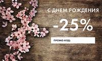 Отдается в дар ИЛЬ ДЕ БОТЭ -25% промокод