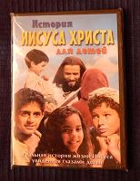 Отдается в дар Дар для верующих: фильм «История Иисуса Христа для детей»